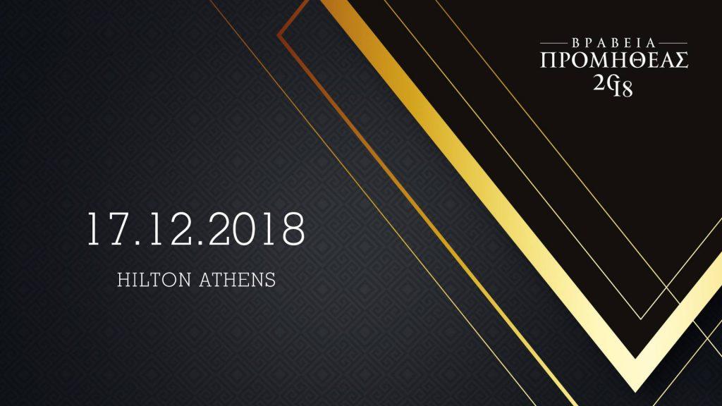 Το ΚΕΦίΜ απονέμει για δεύτερη συνεχή χρονιά τα βραβεία «ΠΡΟΜΗΘΕΑΣ» 2018 για την Ελευθερία