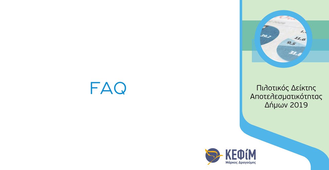 FAQ για τον Δείκτη Αποτελεσματικότητας των Δήμων του ΚΕΦίΜ