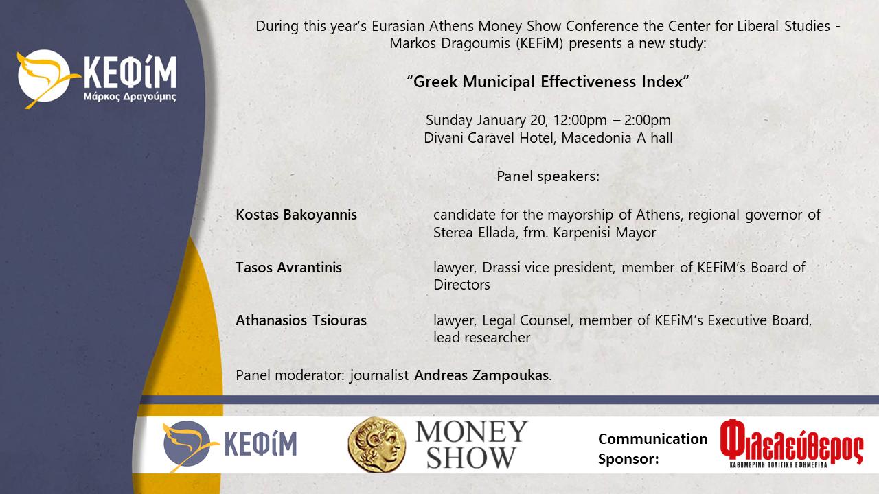 KEFiM presents the Greek Municipal Effectiveness Index
