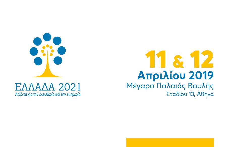 Ελλάδα 2021 – Ολοκληρωμένο πρόγραμμα εκδήλωσης