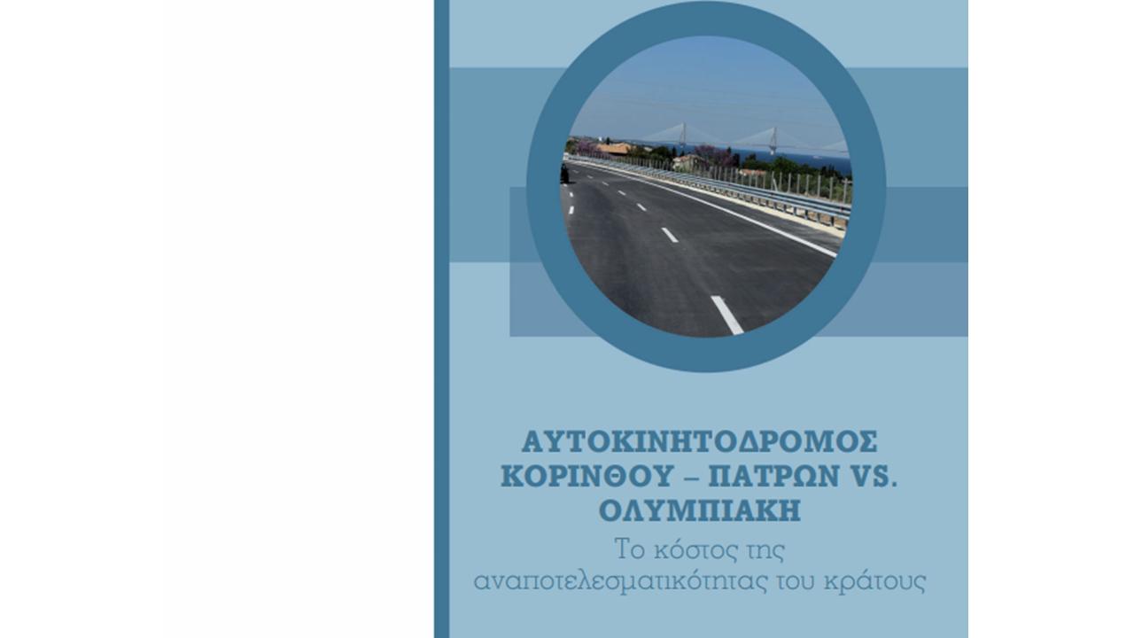 Αυτοκινητόδρομος Κορίνθου – Πατρών vs. Ολυμπιακή: Το κόστος της αναποτελεσματικότητας του κράτους
