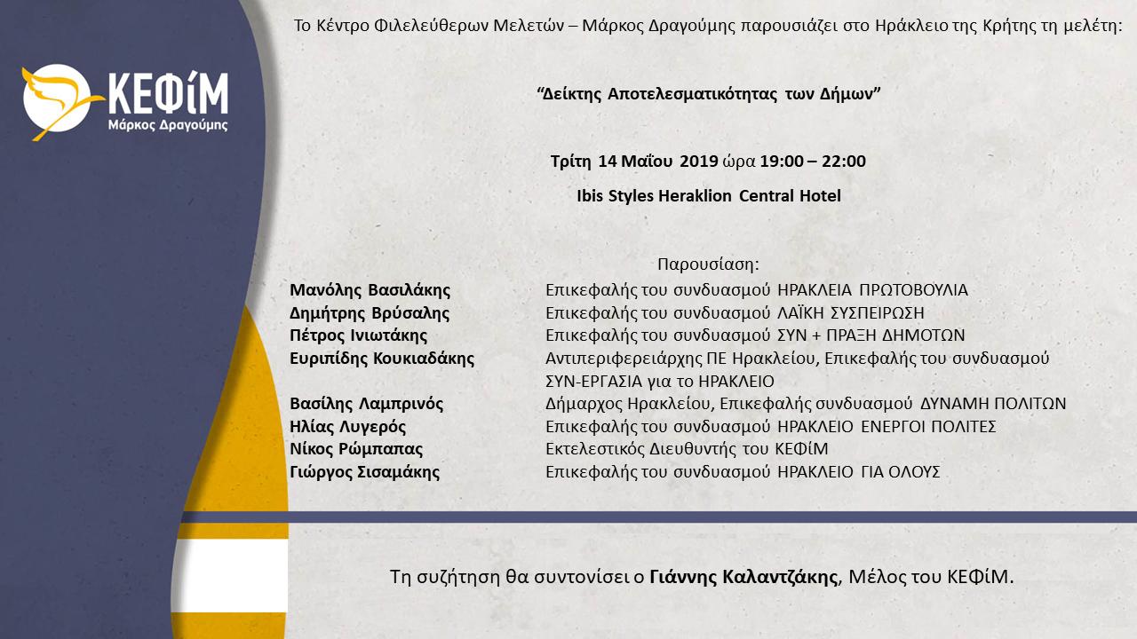 Εκδήλωση: Δείκτης Αποτελεσματικότητας των Δήμων στο Ηράκλειο