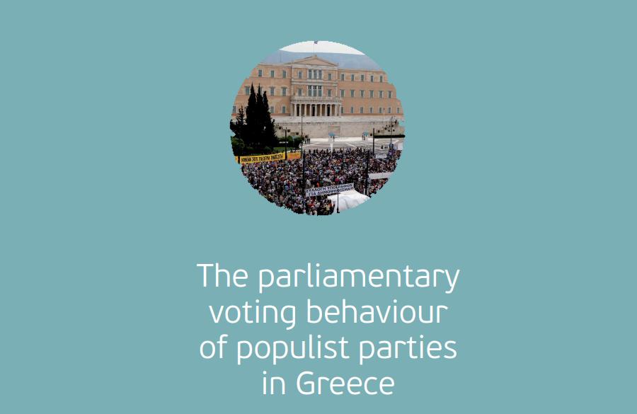 Η κοινοβουλευτική συμπεριφορά των λαϊκιστικών κομμάτων στην Ελλάδα