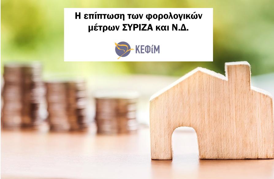 Η επίπτωση των φορολογικών μέτρων ΣΥΡΙΖΑ και Ν.Δ.