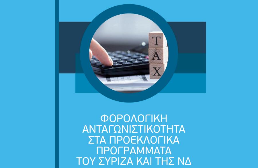 Η φορολογική ανταγωνιστικότητα στα προεκλογικά προγράμματα του ΣΥΡΙΖΑ και της ΝΔ