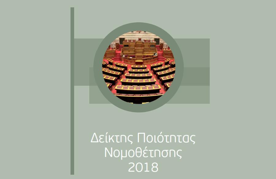 Δείκτης Ποιότητας Νομοθέτησης: Κανένας από τους νόμους του 2018 δεν πληροί τις προϋποθέσεις καλής νομοθέτησης