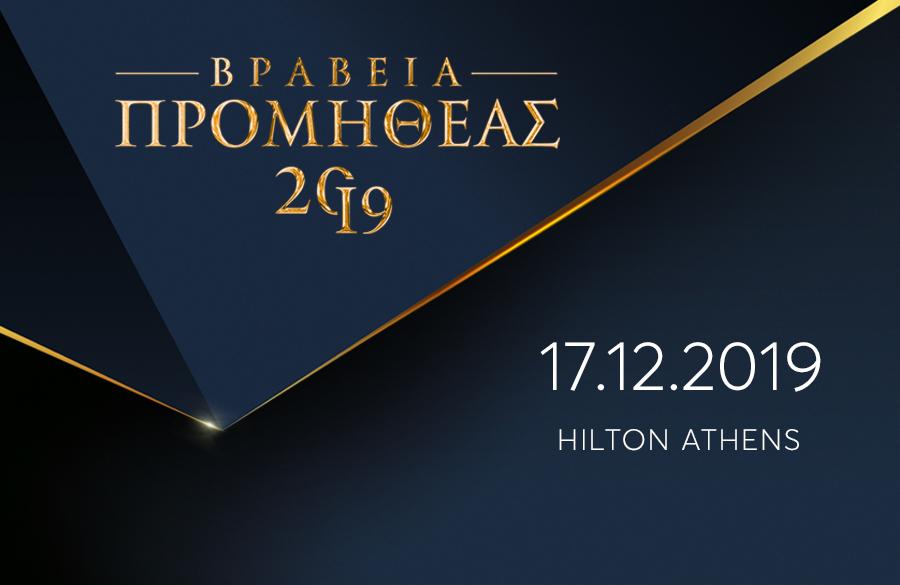 Βραβεία ΠΡΟΜΗΘΕΑΣ 2019