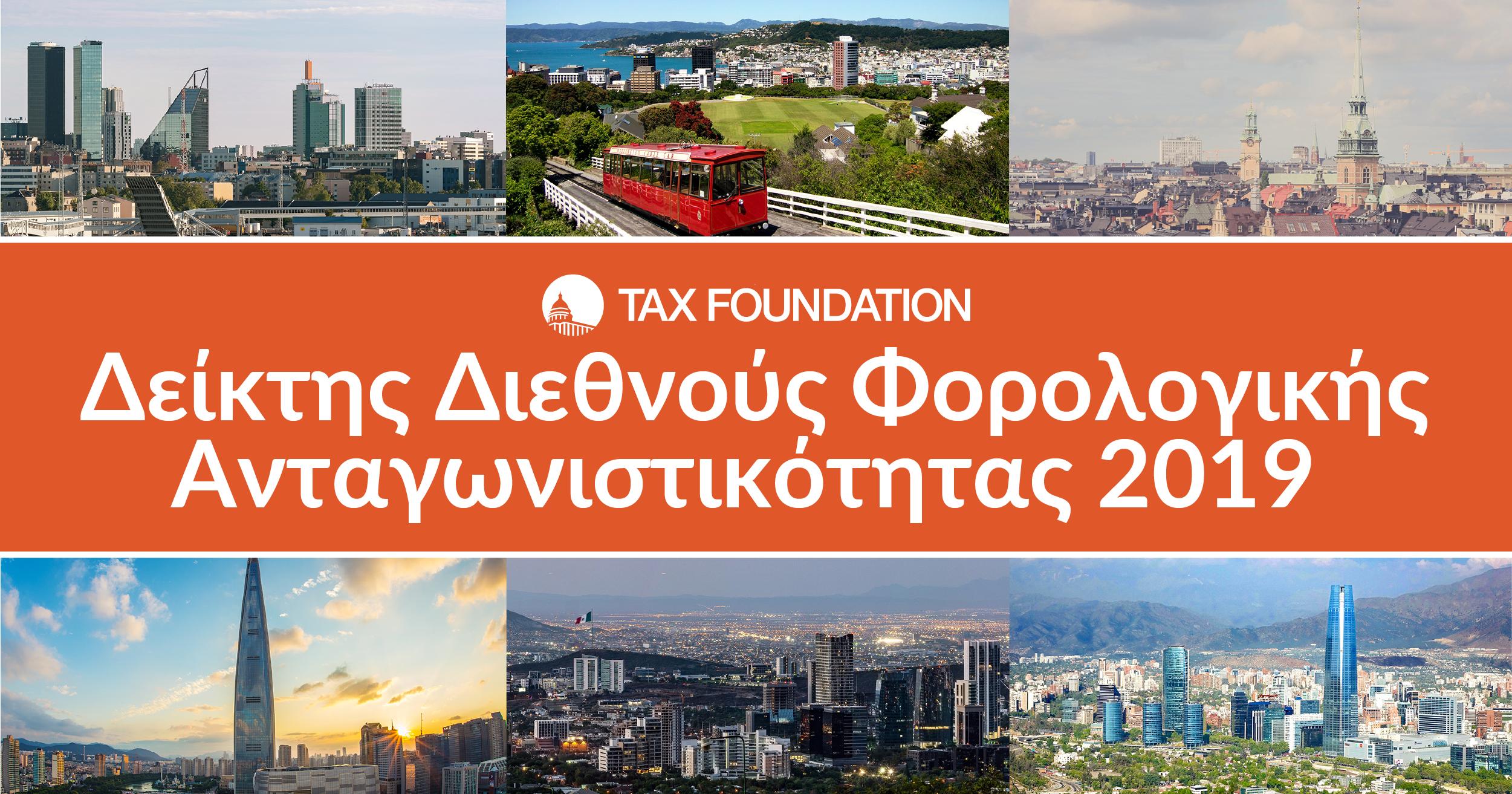 30η από τις 36 χώρες του ΟΟΣΑ η Ελλάδα στον Δείκτη Διεθνούς Φορολογικής Ανταγωνιστικότητας