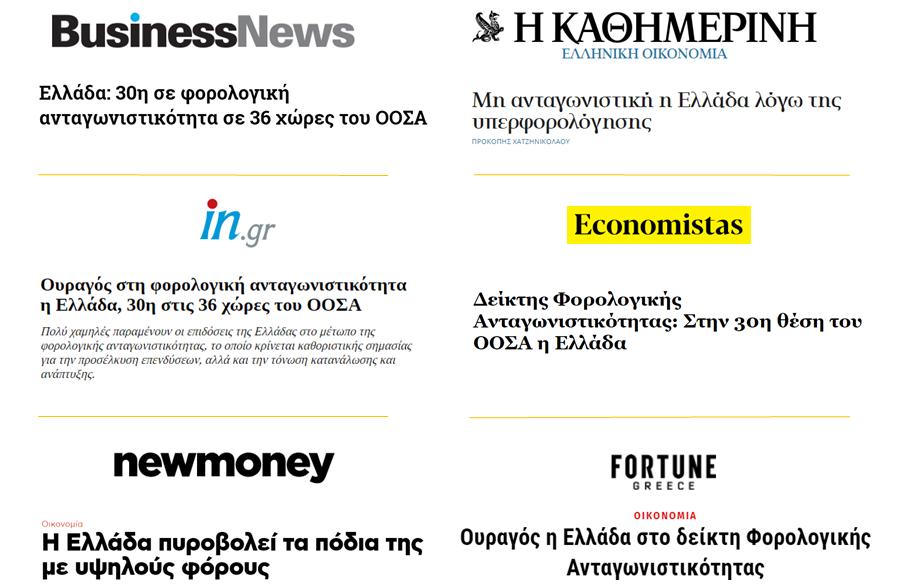 ΜΜΕ | Η θέση της Ελλάδας στον Δείκτη Διεθνούς Φορολογικής Ανταγωνιστικότητας