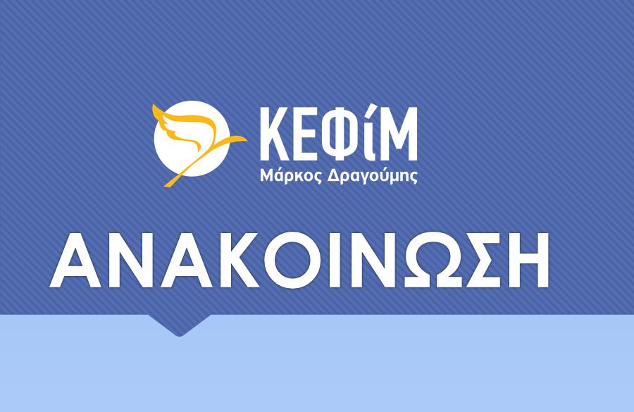 Ο Κωνσταντίνος Χαροκόπος αποχωρεί από το Διοικητικό Συμβούλιο του ΚΕΦίΜ