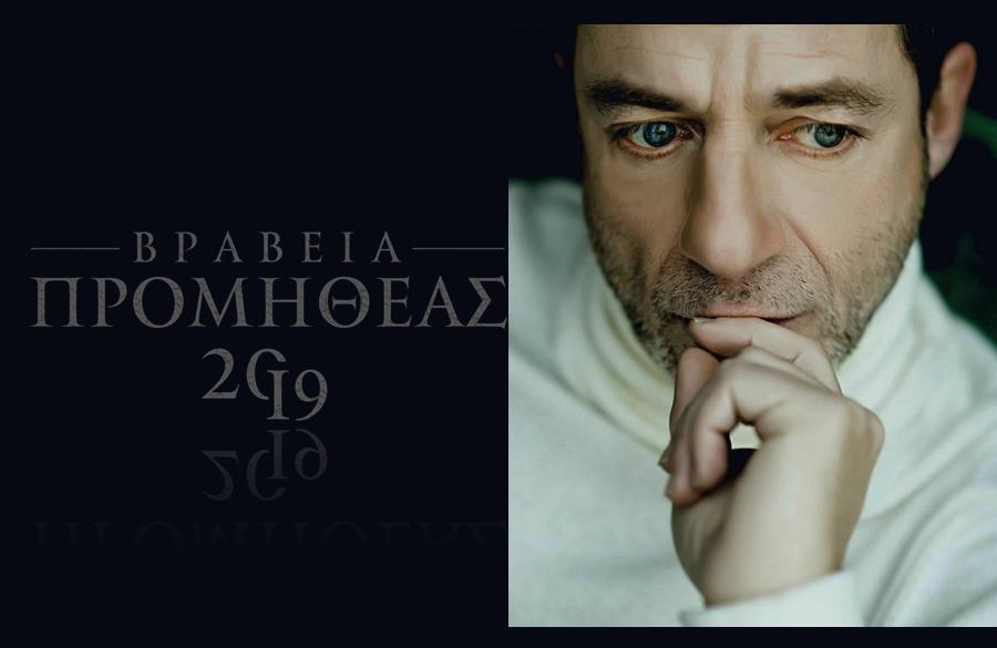 Καλλιτέχνης της χρονιάς ο Δημήτρης Λιγνάδης  Βραβεία Προμηθέας 2019