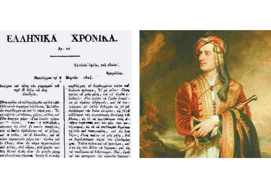 Η γέννηση του ελληνικού Τύπου |Αριστείδης Χατζής