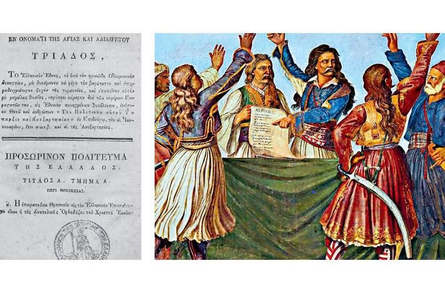 Το πρώτο ελληνικό Σύνταγμα | Αριστείδης Χατζής