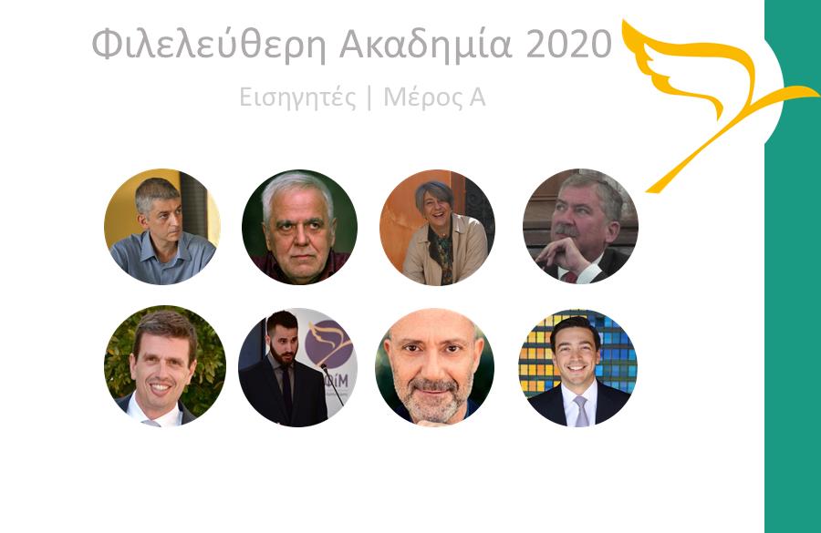 Εισηγητές Φιλελεύθερης Ακαδημίας | Μέρος Α