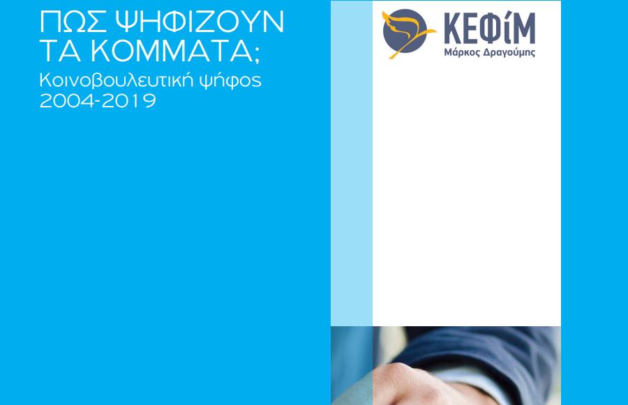 How do parties vote? Greek parliamentary vote 2004-2019 | Study