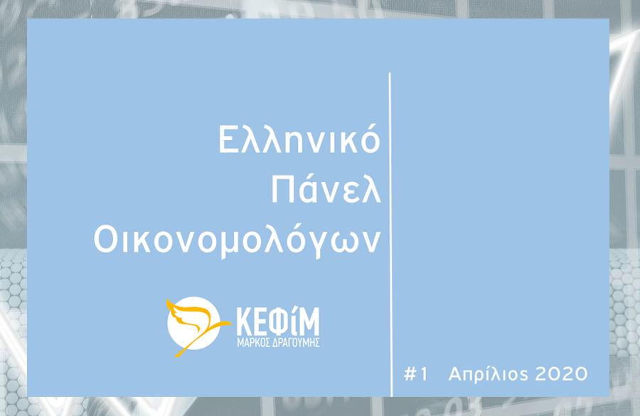 Ελληνικό Πάνελ Οικονομολόγων #1 Απρίλιος 2020
