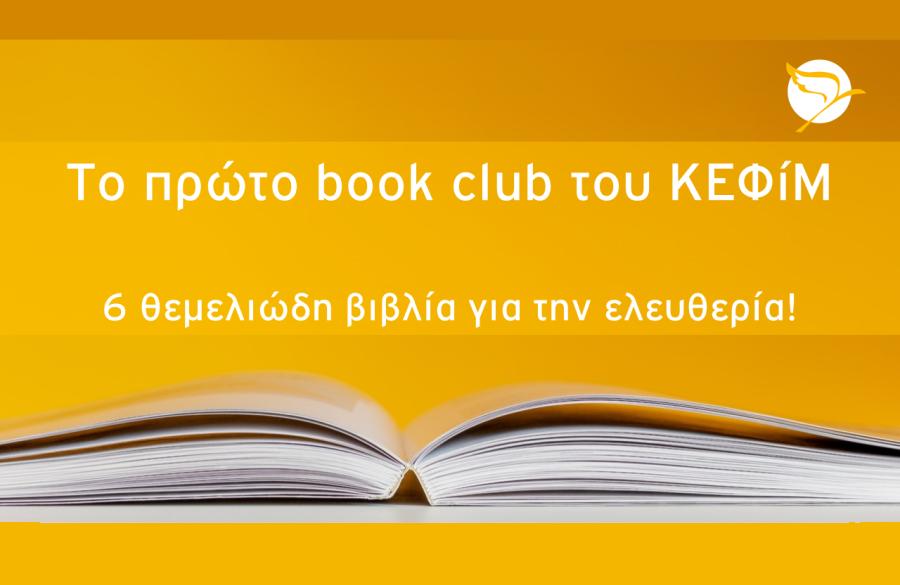 Το πρώτο book club του ΚΕΦίΜ – 6 θεμελιώδη βιβλία για την ελευθερία!