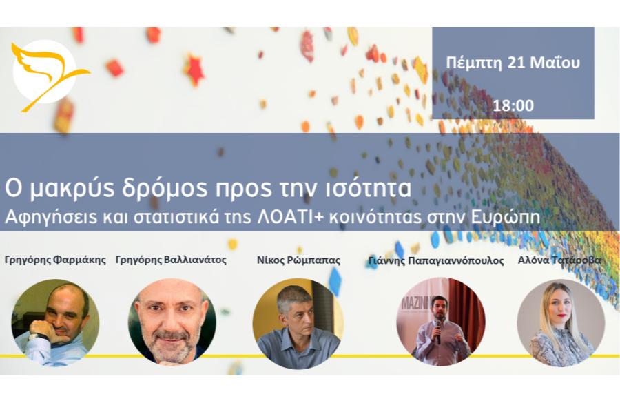 Ο μακρύς δρόμος προς την ισότητα: Αφηγήσεις και στατιστικά της ΛΟΑΤΙ+ κοινότητας στην Ευρώπη