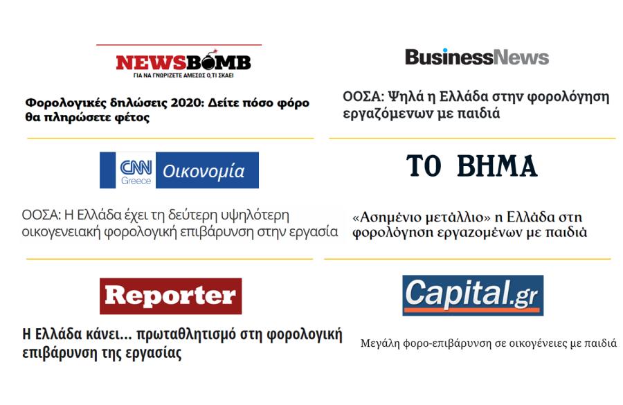 ΜΜΕ | Φορολογική επιβάρυνση της εργασίας στην Ελλάδα