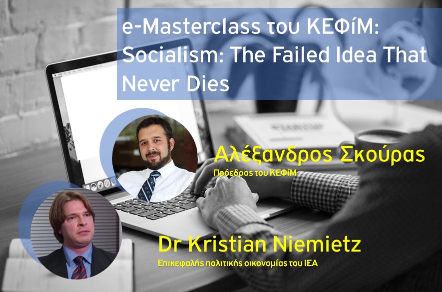 e-Masterclass με τον Kristian Niemietz | Σοσιαλισμός: Η αποτυχημένη ιδέα που ποτέ δεν πεθαίνει