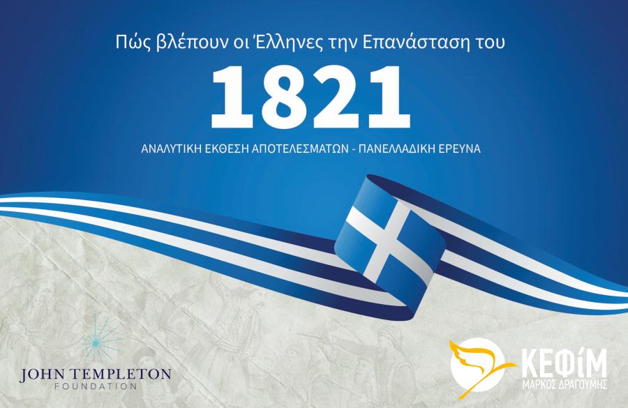 """Δείτε σήμερα ζωντανά τη συνέντευξη τύπου """"Πώς βλέπουν οι Έλληνες την Επανάσταση του 1821;"""""""