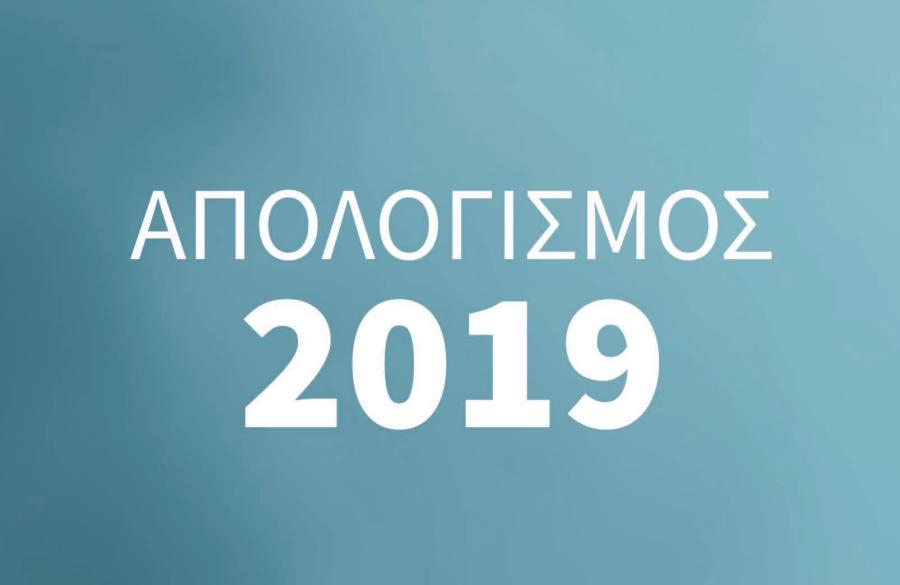 Απολογισμός 2019 | Μήνυμα Προέδρου και Εκτελεστικού Διευθυντή