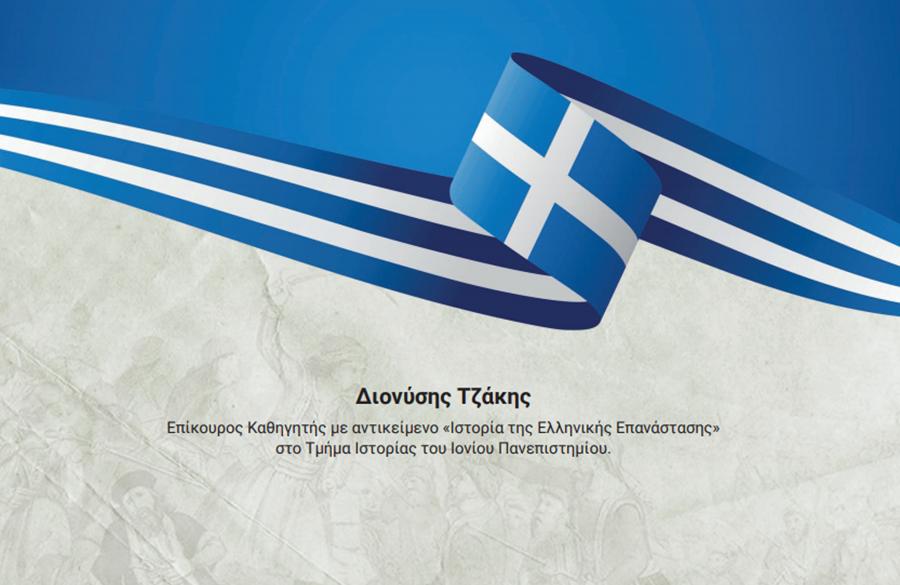 Σχόλιο του Διονύση Τζάκη | Πώς βλέπουν οι Έλληνες την Επανάσταση του 1821;