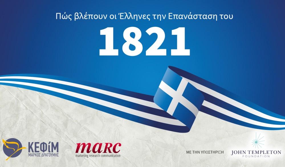 Πώς βλέπουν οι Έλληνες την Επανάσταση του 1821;
