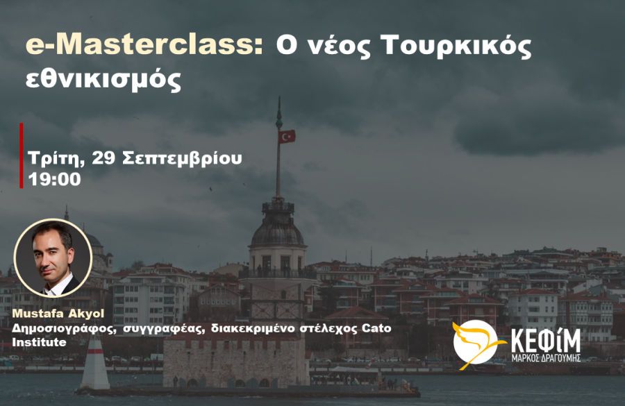e-Masterclass με τον Mustafa Akyol | Ο νέος Τουρκικός εθνικισμός