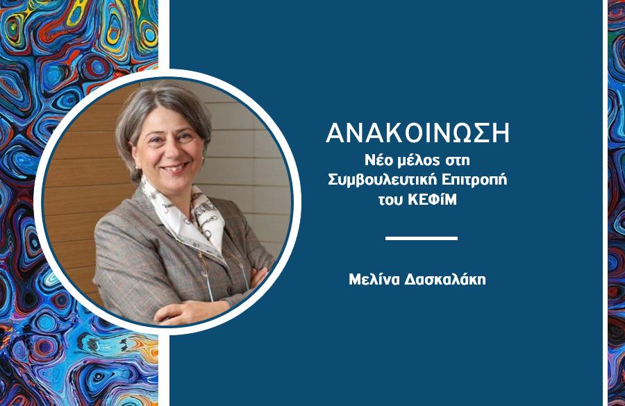 Καλωσορίζουμε τη Μελίνα Δασκαλάκη στη Συμβουλευτική Επιτροπή του ΚΕΦίΜ